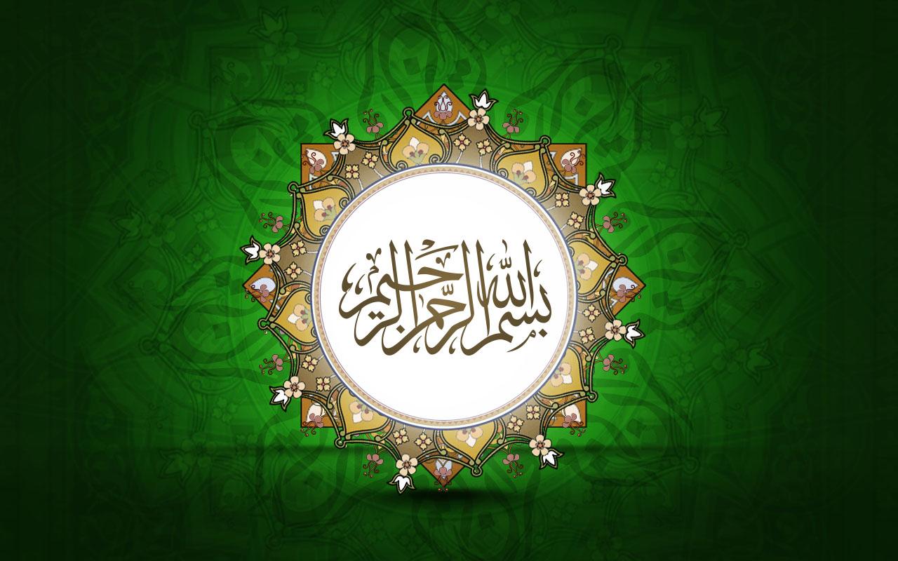 Bismillah Islamic HD Wallpaper