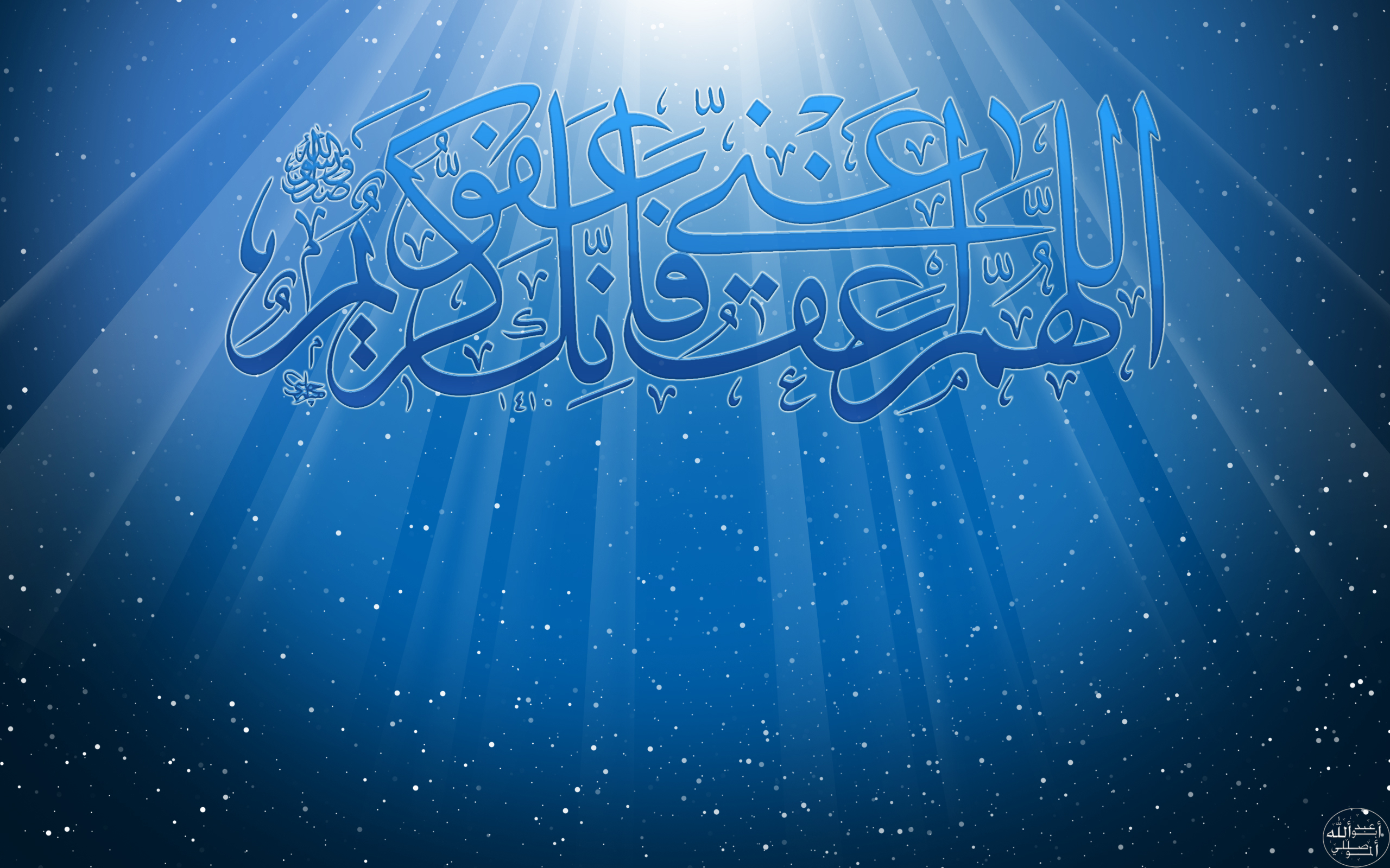 Islamic Wallpapers 4k