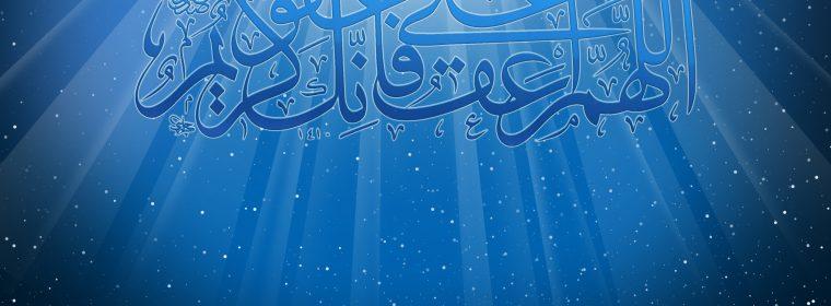 Islamic Wallpapers 4k